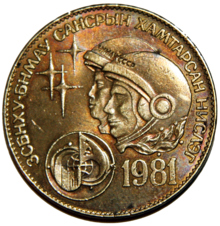 USSR-mongolia Spaceflight Coin.png