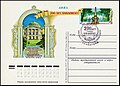 USSR PCWCS №50 Anniversary of Pavlovsk sp.cancellation.jpg