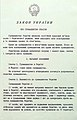 Ukraine Citizenship Law 1991 page 1.jpg