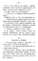 V.M. Doroshevich-East and War-30.png