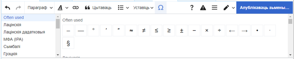 VisualEditor Toolbar SpecialCharacters-be-tarask.png