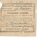 Voter invitation card 1947 Kostroma.jpg