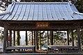 Warimaiden of Hotaka-jinja (Kainose, Showa).jpg
