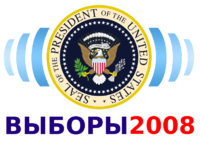 Wikinews-logo-election08-ru.png