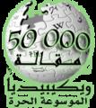 Wikipedia-logo-ar copy.png
