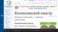 Wikipedia Asian Month November 2018 banner at the top of a Russian language article.png