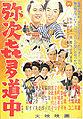 Yaji-Kita Dochu-ki poster.jpg