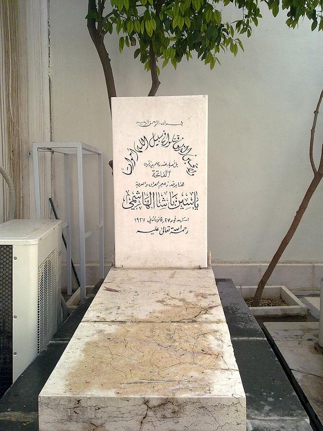 ياسين الهاشمي 640px-Yasin_al-Hashimi_Tomb_in_Syria