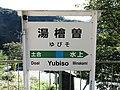 Yubiso Station-02.jpg