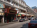 Yunnan Street Restaurants - panoramio.jpg