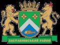 Zastavnivskiy rayon gerb.png