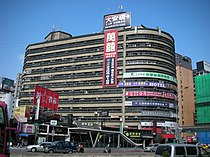 Zhongxiao Fuxing Station Exit 1 and Xieda Zhongxiao Building 20080312.jpg
