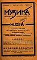 Časopis Muzika iz 1929. godine 02.jpg