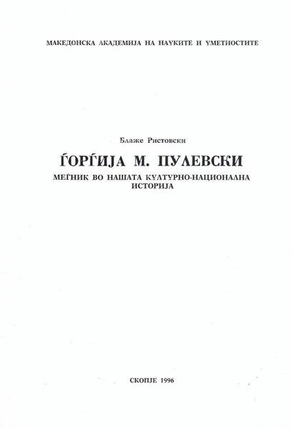 File:Ѓорѓија Пулевски - меѓник во нашата историја-Б.Ристовски.pdf
