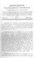 Вологодские епархиальные ведомости. 1898. №05.pdf