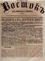 Восток 1867 №3.pdf
