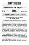 Вятские епархиальные ведомости. 1879. №15 (дух.-лит.).pdf