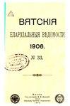 Вятские епархиальные ведомости. 1906. №33 (офиц.).pdf