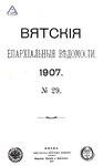 Вятские епархиальные ведомости. 1907. №29 (офиц.).pdf