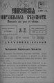 Енисейские епархиальные ведомости. 1905. №17.pdf