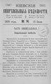 Киевские епархиальные ведомости. 1900. №14. Часть офиц.pdf