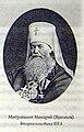Митрополит Макарий (Булгаков). Вторая половина XIX века.jpg