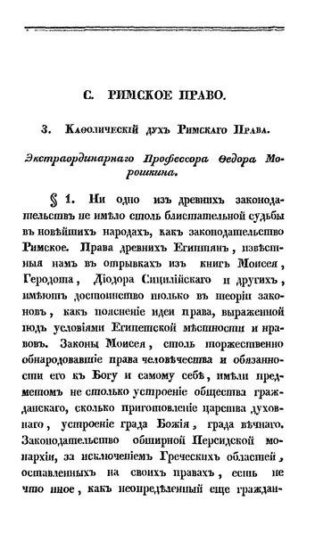 File:Морошкин Ф. Л. - Кафолический дух римского права (1833).djvu