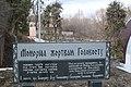 Мікрорайон Лезневе, Хмельницький, Хмельницька область, Ukraine - panoramio (5).jpg