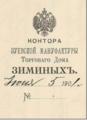 Один из фирменных бланков Торгового дома Зиминых.png