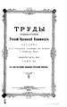 Оренбургская Учетная архивная комиссия Труды 12 1903.pdf