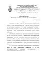О ситуации с правами человека в ряде государств мир.pdf