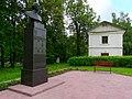 Памятник Н. А. Некрасову в Карабихе - panoramio.jpg