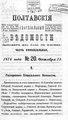 Полтавские епархиальные ведомости 1876 № 20 Отдел официальный. (15 октября 1876 г.).pdf