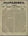 Посредник 1840 02 26(14) С1.jpg