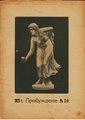 Пробуждение 1915 № 2.pdf