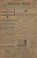 Сибирская жизнь. 1898. №089.pdf
