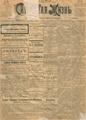 Сибирская жизнь. 1901. №142.pdf