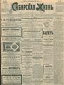 Сибирская жизнь. 1901. №175.pdf