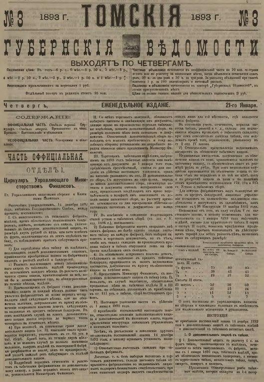 File 1893 03 21 djvu wikimedia commons - Article 673 code civil ...