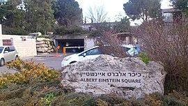 האקדמיה הישראלית הלאומית למדעים - ירושלים.jpg