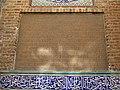 کتیبه مسجد جامع تبریز.jpg