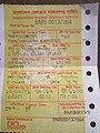 পঞ্চগড় এক্সপ্রেস ট্রেনের প্রাপ্ত বয়স্ক দুই জনের টিকিট.jpg