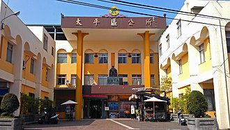 Taiping District, Taichung - Taiping District office