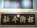 沧州文庙 状元牌匾 - panoramio.jpg