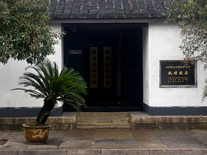 Qiu Jin - The entrance to her former residence in Shaoxing, which is now a museum.