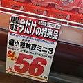 納豆三パック56円 (35116683751).jpg