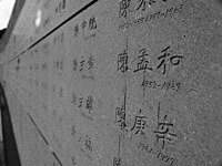 臺灣綠島人權紀念碑Monument for Human Rights on Lyudao (GreenIsland) of Taiwan.jpg