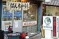 西川のぱんじゅう - panoramio.jpg