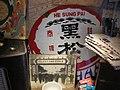 西門町走一圈 - panoramio - Tianmu peter (227).jpg