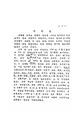 조선어 신 철자법.pdf